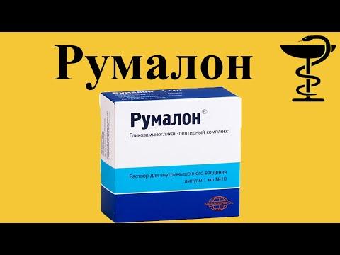 rumalon în tratamentul artrozei